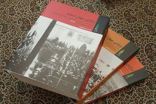 ویژگی های مجموعه سه جلدی«تراژدی جهان اسلام»