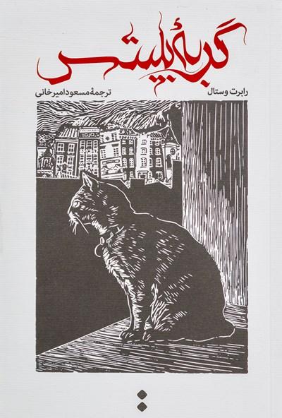 پشت پرده جنگ جهانی دوم از زبان یک گربه جانسخت
